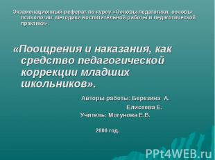 Экзаменационный реферат по курсу «Основы педагогики, основы психологии, методики
