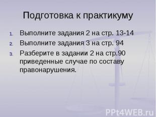 Подготовка к практикуму Выполните задания 2 на стр. 13-14Выполните задания 3 на