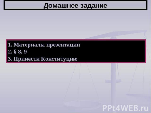 Домашнее задание Материалы презентации§ 8, 9Принести Конституцию