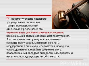 Предмет уголовно-правового регулирования составляюттри группы общественныхотноше