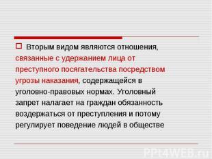 Вторым видом являются отношения,связанные с удержанием лица отпреступного посяга