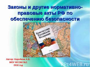 Законы и другие нормативно-правовые акты РФ по обеспечению безопасности Автор: К