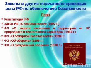 Законы и другие нормативно-правовые акты РФ по обеспечению безопасности ПланКонс