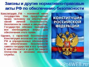 Законы и другие нормативно-правовые акты РФ по обеспечению безопасности Конститу