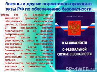 Законы и другие нормативно-правовые акты РФ по обеспечению безопасности Закон РФ