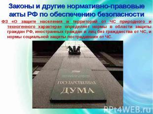 Законы и другие нормативно-правовые акты РФ по обеспечению безопасности ФЗ «О за
