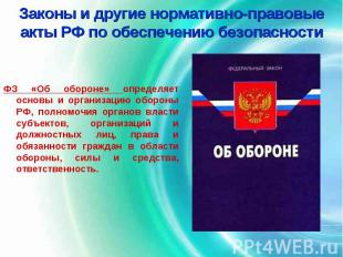 Законы и другие нормативно-правовые акты РФ по обеспечению безопасности ФЗ «Об о