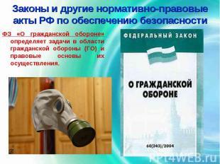 Законы и другие нормативно-правовые акты РФ по обеспечению безопасности ФЗ «О гр