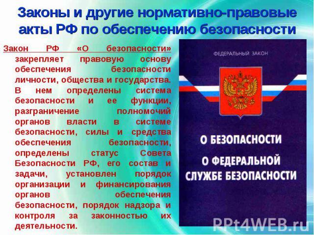 Законы и другие нормативно-правовые акты РФ по обеспечению безопасности Закон РФ «О безопасности» закрепляет правовую основу обеспечения безопасности личности, общества и государства. В нем определены система безопасности и ее функции, разграничение…