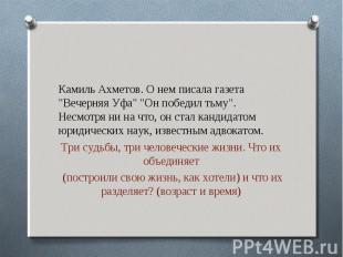 """Камиль Ахметов. О нем писала газета """"Вечерняя Уфа"""" """"Он победил тьму"""". Несмотря н"""