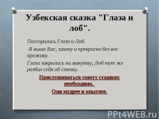 """Узбекская сказка """"Глаза и лоб"""". Поссорились Глаза и Лоб.-Я выше Вас, захочу и пр"""