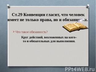 Ст.29 Конвенции гласит, что человек имеет не только права, но и обязанности. Что