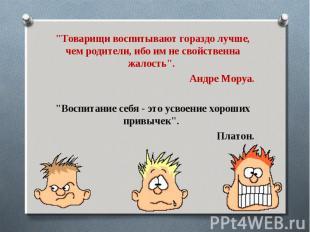 """""""Товарищи воспитывают гораздо лучше, чем родители, ибо им не свойственна жалость"""