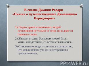 В сказке Джанни Родари «Сказка о путешественнике Джованинно Периджорно» 1) Люди
