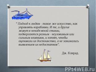 """"""" Подход к людям - такое же искусство, как управлять кораблями. И те, и другие ж"""