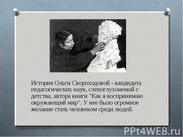История Ольги Скороходовой - кандидата педагогических наук, слепоглухонемой с детства, автора книги