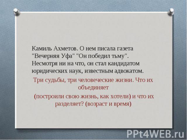 Камиль Ахметов. О нем писала газета