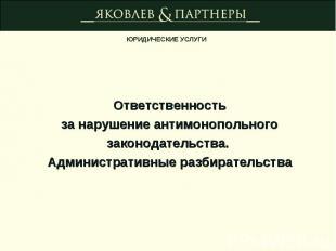 Ответственностьза нарушение антимонопольногозаконодательства. Административные р