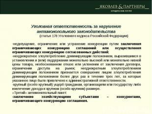 Уголовная ответственность за нарушение антимонопольного законодательства (статья