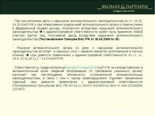 При рассмотрении дела о нарушении антимонопольного законодательства по ст. 14.31