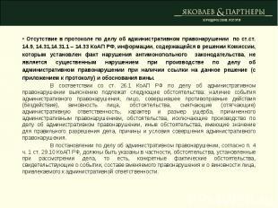 Отсутствие в протоколе по делу об административном правонарушении по ст.ст. 14.9