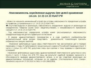 Невозможность определения выручки для целей примененияст.ст. 14.31-14.33 КоАП РФ