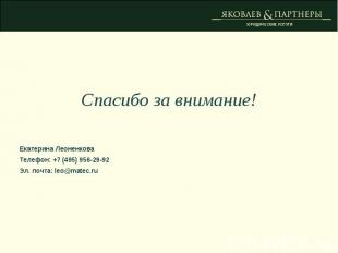 Спасибо за внимание!Екатерина ЛеоненковаТелефон: +7 (495) 956-29-92Эл. почта: le