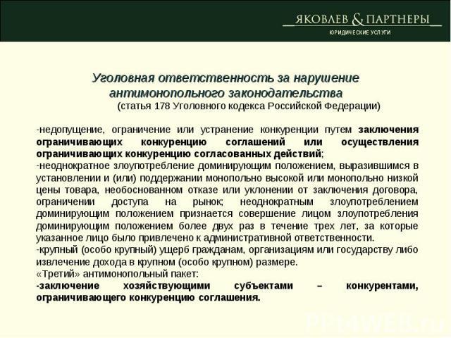 Уголовная ответственность за нарушение антимонопольного законодательства (статья 178 Уголовного кодекса Российской Федерации) недопущение, ограничение или устранение конкуренции путем заключения ограничивающих конкуренцию соглашений или осуществлени…