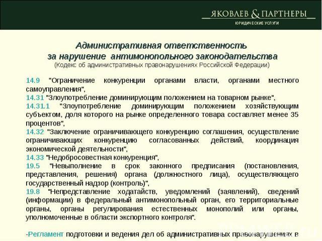 Административная ответственность за нарушение антимонопольного законодательства(Кодекс об административных правонарушениях Российской Федерации)14.9
