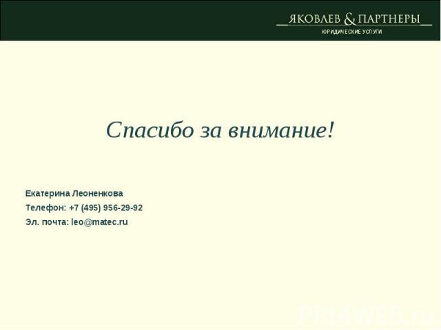 Спасибо за внимание!Екатерина ЛеоненковаТелефон: +7 (495) 956-29-92Эл. почта: leo@matec.ru