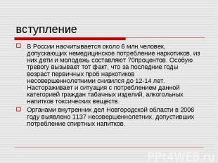 вступление В России насчитывается около 6 млн.человек, допускающих немедицинское