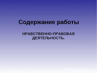 Содержание работы НРАВСТВЕННО-ПРАВОВАЯ ДЕЯТЕЛЬНОСТЬ.