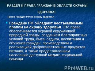 РАЗДЕЛ III ПРАВА ГРАЖДАН В ОБЛАСТИ ОХРАНЫ ЗДОРОВЬЯ Право граждан РФ на охрану зд