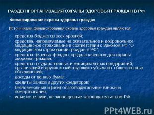 РАЗДЕЛ II ОРГАНИЗАЦИЯ ОХРАНЫ ЗДОРОВЬЯ ГРАЖДАН В РФ Финансирование охраны здоровь