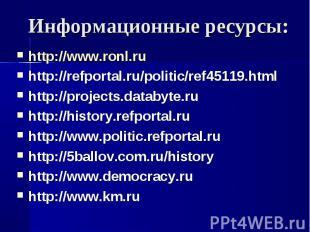 Информационные ресурсы: http://www.ronl.ruhttp://refportal.ru/politic/ref45119.h