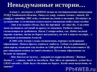 Невыдуманные истории… Алеша З., поступил в ЦВИНП ночью по постановлению начальни