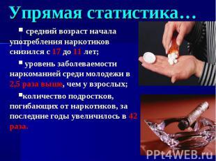 Упрямая статистика… средний возраст начала употребления наркотиков снизился с 17