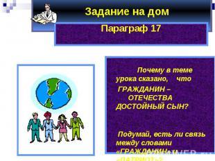 Задание на дом Параграф 17 Почему в теме урока сказано, что ГРАЖДАНИН – ОТЕЧЕСТВ
