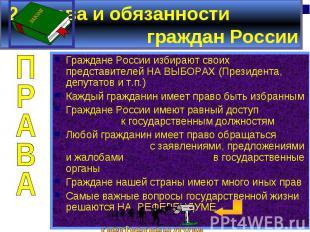 2. Права и обязанности граждан России Граждане России избирают своих представите
