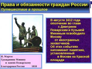 Права и обязанности граждан РоссииПутешествие в прошлое В августе 1612 года опол