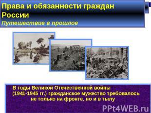 Права и обязанности граждан РоссииПутешествие в прошлое В годы Великой Отечестве