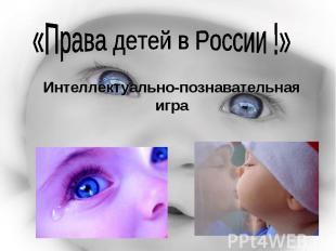 «Права детей в России !» Интеллектуально-познавательная игра