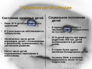 Положение детей в России Состояние здоровья детейЛишь 30 % детей можно считать з