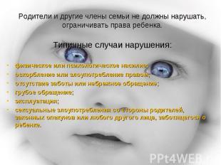 Родители и другие члены семьи не должны нарушать, ограничивать права ребенка.Тип