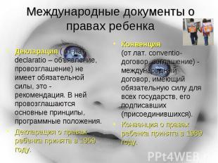 Международные документы о правах ребенка Декларация ( от лат. declaratio – объяв
