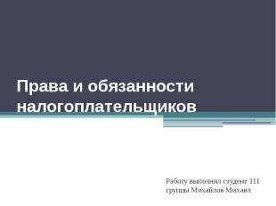 Права и обязанности налогоплательщиков Работу выполнил студент 111 группы Михайл