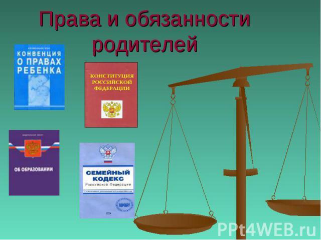 Права и обязанности родителей