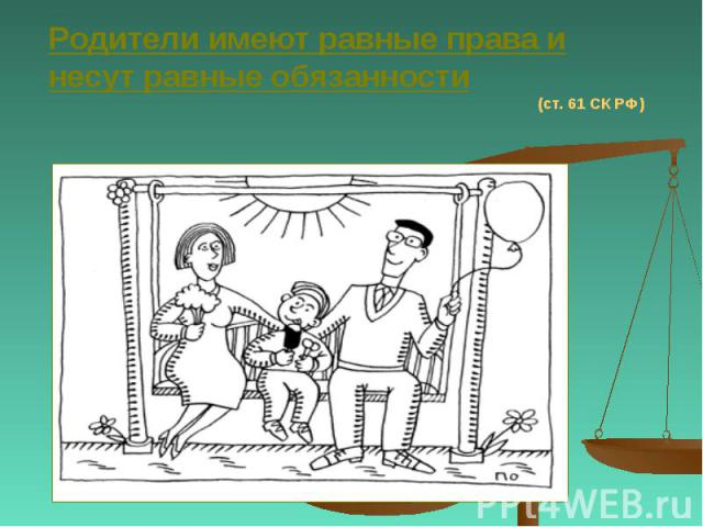 Родители имеют равные права и несут равные обязанности (ст. 61 СК РФ)