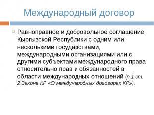 Международный договор Равноправное и добровольное соглашение Кыргызской Республи