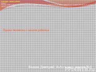 Права человека глазами ребенка Быков Дмитрий 4»А» класс, школа №1